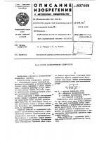Патент 807449 Ротор асинхронного двигателя