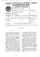 Патент 979058 Манипулятор