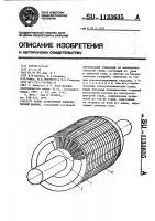 Патент 1133635 Ротор асинхронной электрической машины