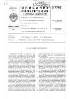 Патент 317782 Скважинный гидролокатор
