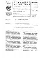 Патент 633601 Устройство для измельчения материалов