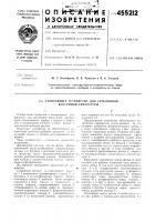Патент 455212 Запирающее устройство для стеклянной выкуумной аппаратуры