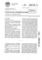 Патент 1684145 Устройство для контроля бдительности машиниста