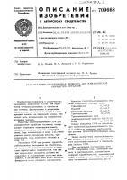 Патент 709668 Смазочно-охлаждающая жидкость для механической обработки металлов