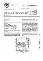 Патент 1774885 Устройство для измельчения стружки