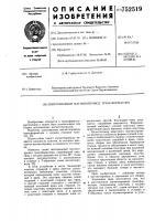 Патент 752519 Шихтованный магнитопровод трансформатора