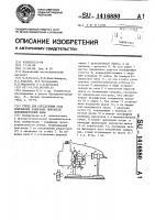 Патент 1416880 Стенд для определения угла опережения зажигания двигателя бензиномоторной пилы
