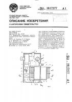 Патент 1617277 Сушилка для пряжи в мотках