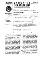 Патент 924909 Устройство для автоматического вызова абонента