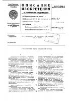 Патент 800394 Повторный подвод парциальнойтурбины