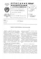 Патент 197047 Универсально-сборочное приспособление