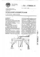 Патент 1730026 Оголовок грузоподъемного устройства для монтажа кранов мостового типа