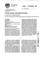 Патент 1719641 Способ осушения сильнообводненных торфяных залежей