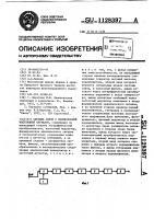 Патент 1128397 Система связи с однополосной модуляцией сигналов