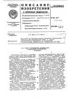 Патент 850983 Способ регулирования давления парав редукционно- охладительных установках
