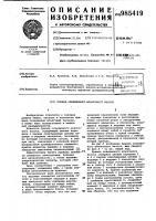 Патент 985419 Привод скважинного штангового насоса