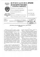 Патент 274310 Патент ссср  274310
