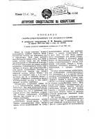Патент 36496 Способ супергетеродинного или автодинного приема