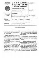 Патент 525577 Канатная дорога