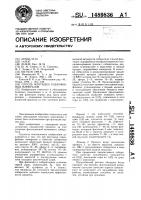 Патент 1489836 Способ флотации гидрофобных минералов