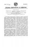 Патент 24611 Четырехтактный двигатель с наддувкой дифференциальным поршнем для мотоциклов