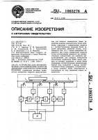 Патент 1065276 Устройство для автоматического регулирования скорости движения отцепов на тормозной позиции