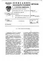 Патент 675536 Статор электрической машины
