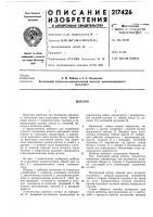 Патент 217426 Патент ссср  217426