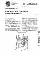 Патент 1026885 Устройство для формовки прямошовных труб