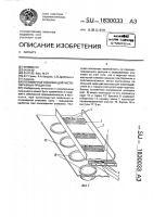 Патент 1830033 Полимерная упаковка для пастообразных продуктов