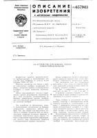 Патент 657943 Устройство для сборки и сварки тонкостенных мембран