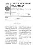 Патент 626127 Способ делинтерования семян хлопчатника