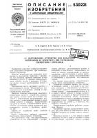Патент 530221 Нагружающее устройство для испытаний материалов на ползучесть при растяжении,совместном с кручением