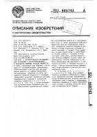 Патент 805743 Испытательная расходомерная установка с воспроизведением и передачей единицы расхода жидкости и газа