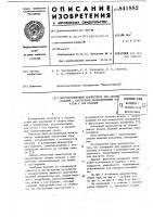 Патент 841882 Многопозиционный манипулятор длясварки изделий c патрубками, расположенными под углом k осиизделия