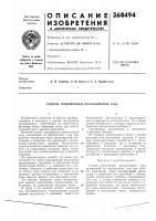 Патент 368494 Способ градуировки расходомеров газа