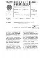 Патент 765406 Устройство для разборки пакета паковок