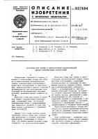 Патент 837694 Стенд для сборки и одностороннейавтоматической сварки тонколистовыхконструкций