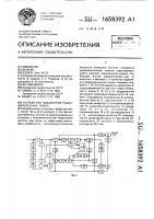 Патент 1658392 Устройство подавления радиоимпульсных помех