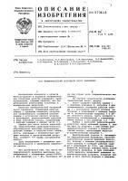 Патент 573613 Пневматический погружной насос замещения