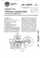 Патент 1556745 Устройство для дробления пластин из композиционных материалов на полимерной основе