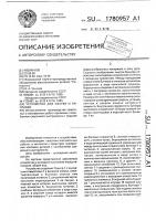 Патент 1780957 Устройство для сварки и наплавки
