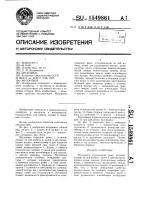 Патент 1549861 Мусоровоз