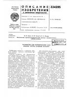 Патент 334285 Устройство для формирования слоя
