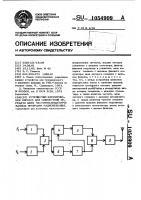 Патент 1054909 Устройство формирования сигнала для совместной передачи двух частотно-модулированных программ радиовещания
