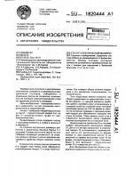 Патент 1820444 Статор электрической машины