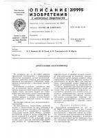 Патент 319995 Дроссельный электропривод