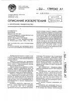 Патент 1789242 Устройство для тренировки мышц