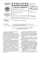 Патент 611778 Способ уплотнения образцов при подборе состава бетонной смеси
