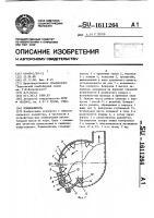 Патент 1611264 Измельчитель